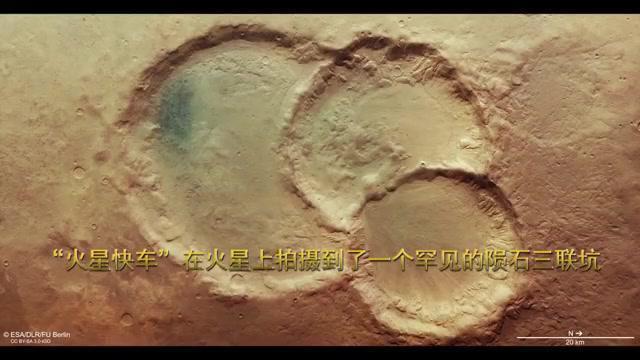 """""""火星快车""""在火星上拍摄到了一个罕见的陨石三联坑"""