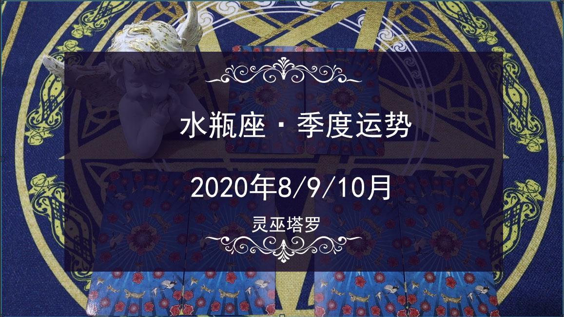 灵巫塔罗;2020年8/9/10水瓶座季度运势,性格自由不喜欢被掌控