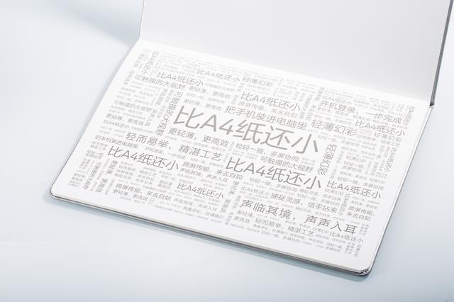 华为笔记本电脑发布会邀请函亮相 暗示MateBook X新机比A4纸小
