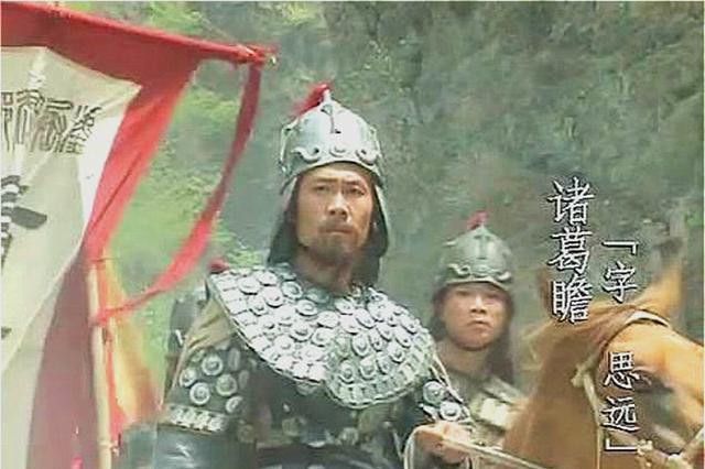 为何说诸葛瞻才是蜀汉亡国之根?临死前的遗言,恰恰说明问题所在