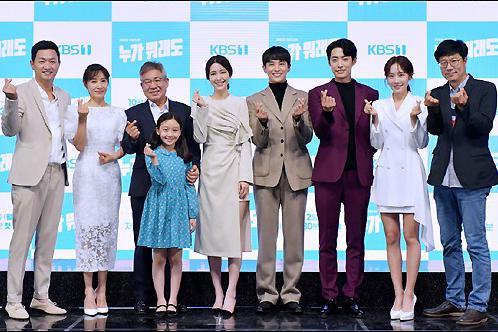 罗惠美等韩国艺人出席KBS每日剧《不管谁说什么》发布会