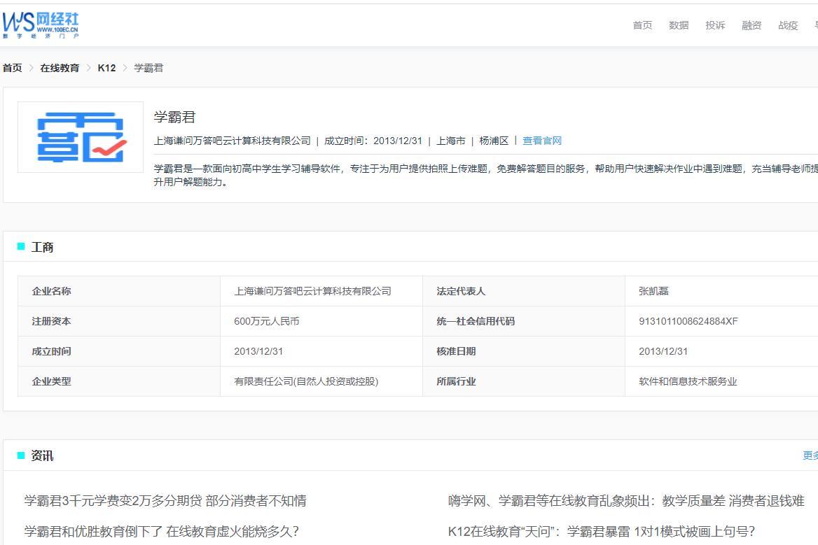 """【315曝光】""""学霸君1对1""""倒闭退费无门 贷款陷阱防不胜防"""