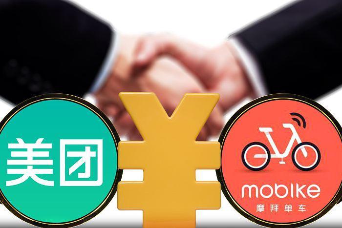 美团:共享单车、网约车业务亏损收窄