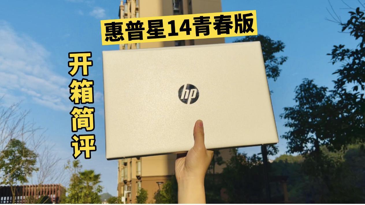 4500元惠普星笔记本电脑开箱体验,11代酷睿i5芯片,性价比极高!
