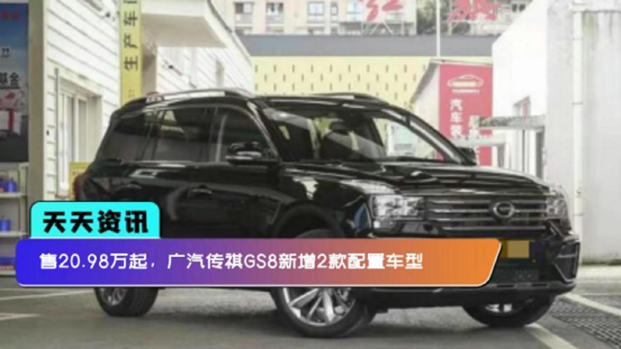 视频:【天天资讯】售20.98万起,广汽传祺GS8新增2款配置车型