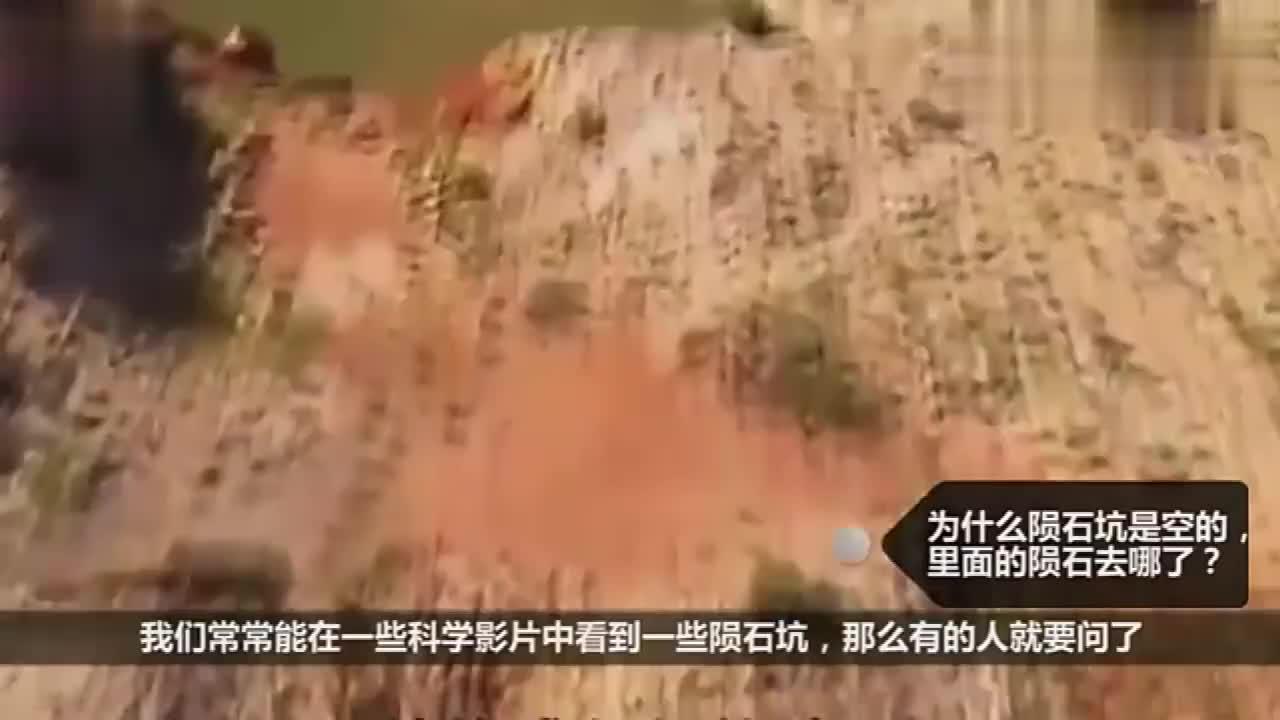 你知道为什么陨石坑都是空的吗?它的原理是什么呢?