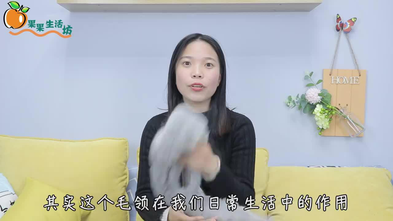 媳妇太聪明了,羽绒服的旧毛领简单改造,用途厉害,花钱也买不来