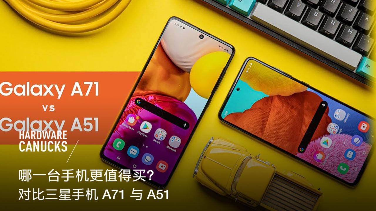 哪一台手机更值得买?对比三星手机 A71 与 A51
