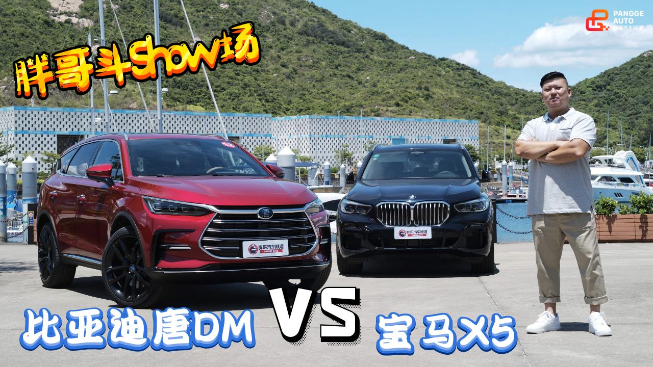 视频:胖哥斗Show场 比亚迪 唐DM VS 宝马X5