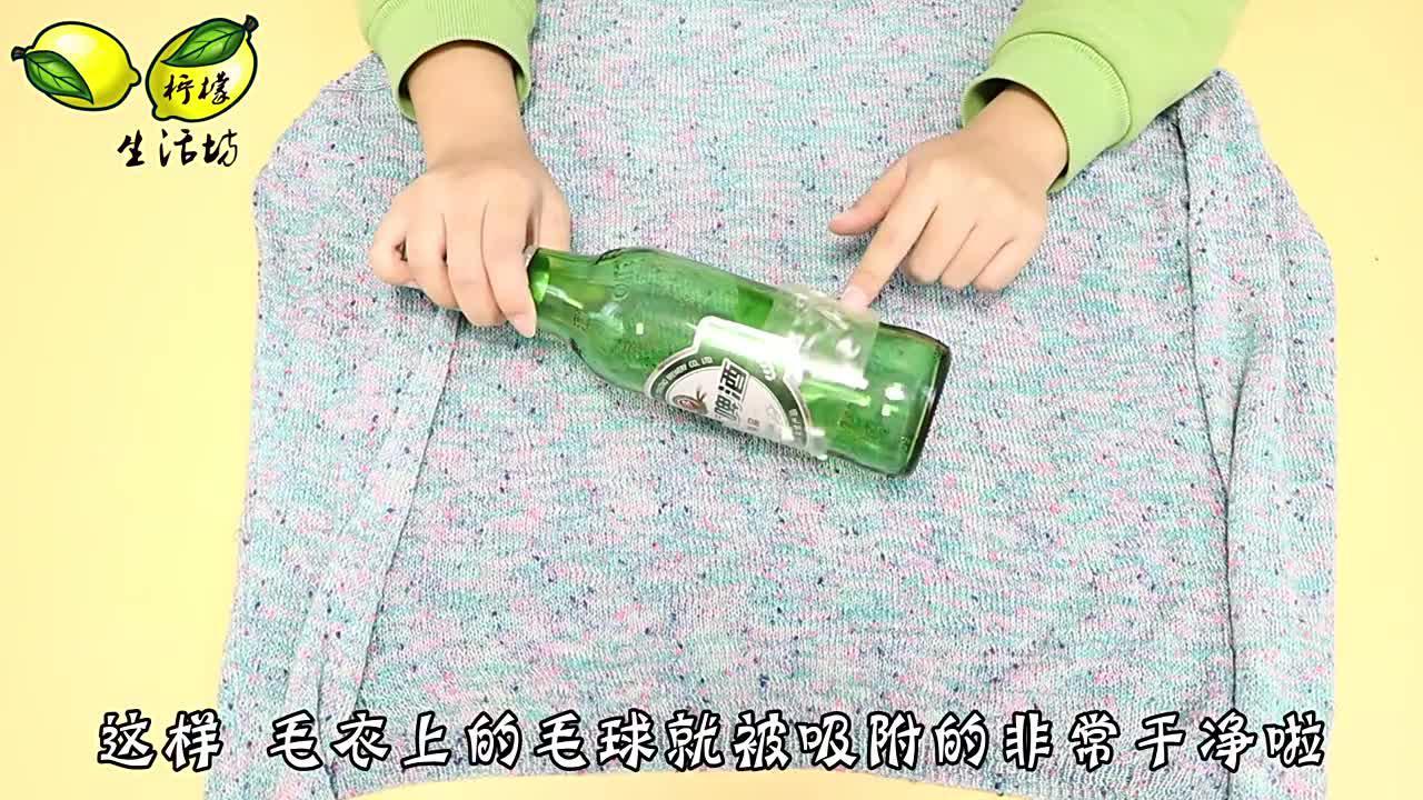 衣服粘毛谁还买滚刷?只需一个空瓶子,衣服马上比新买的还要干净