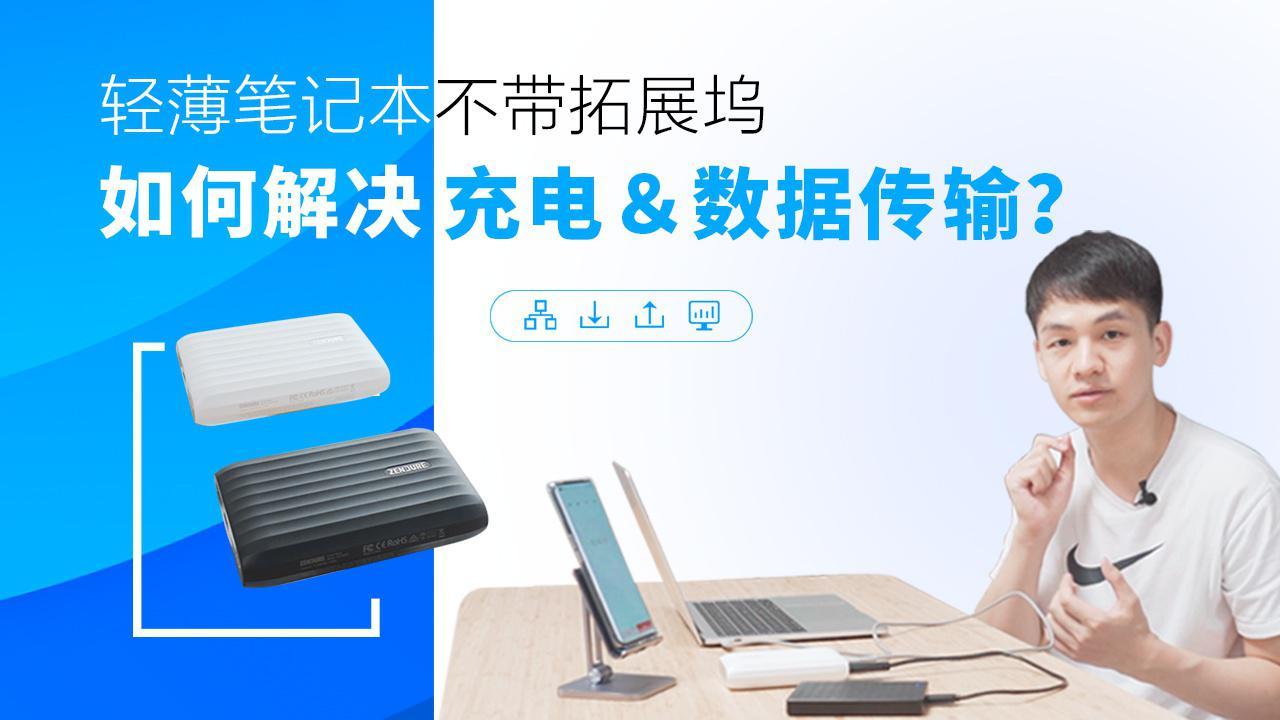 轻薄笔记本不带拓展坞怎么解决充电和数据传输?