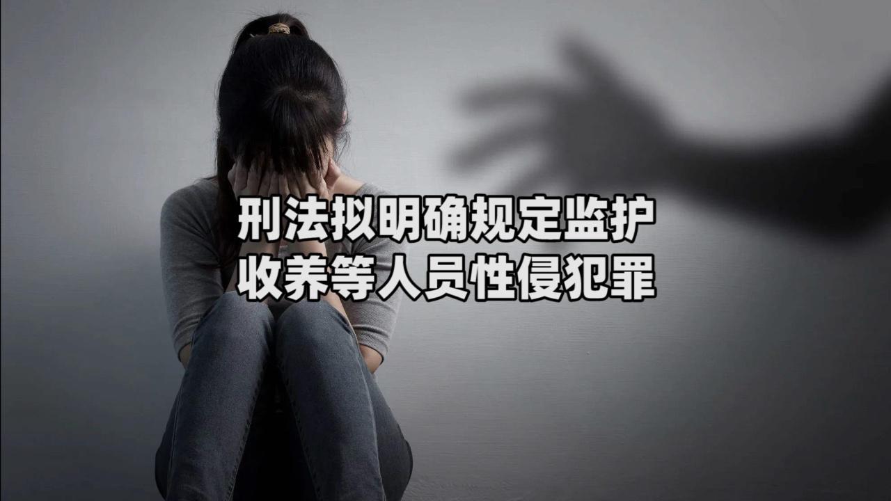 刑法拟明确规定监护 收养等人员性侵犯罪