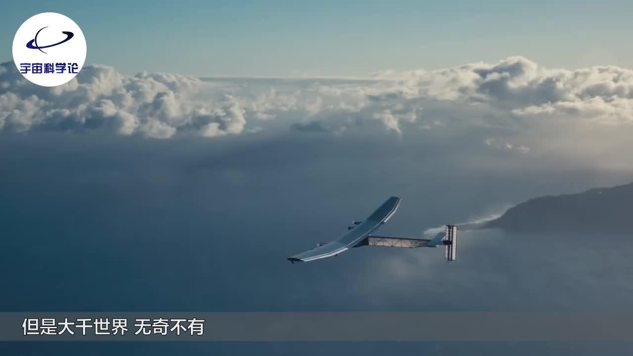 世界首款抛弃发动机的飞机,用阳光当原动力,1秒飞出90米