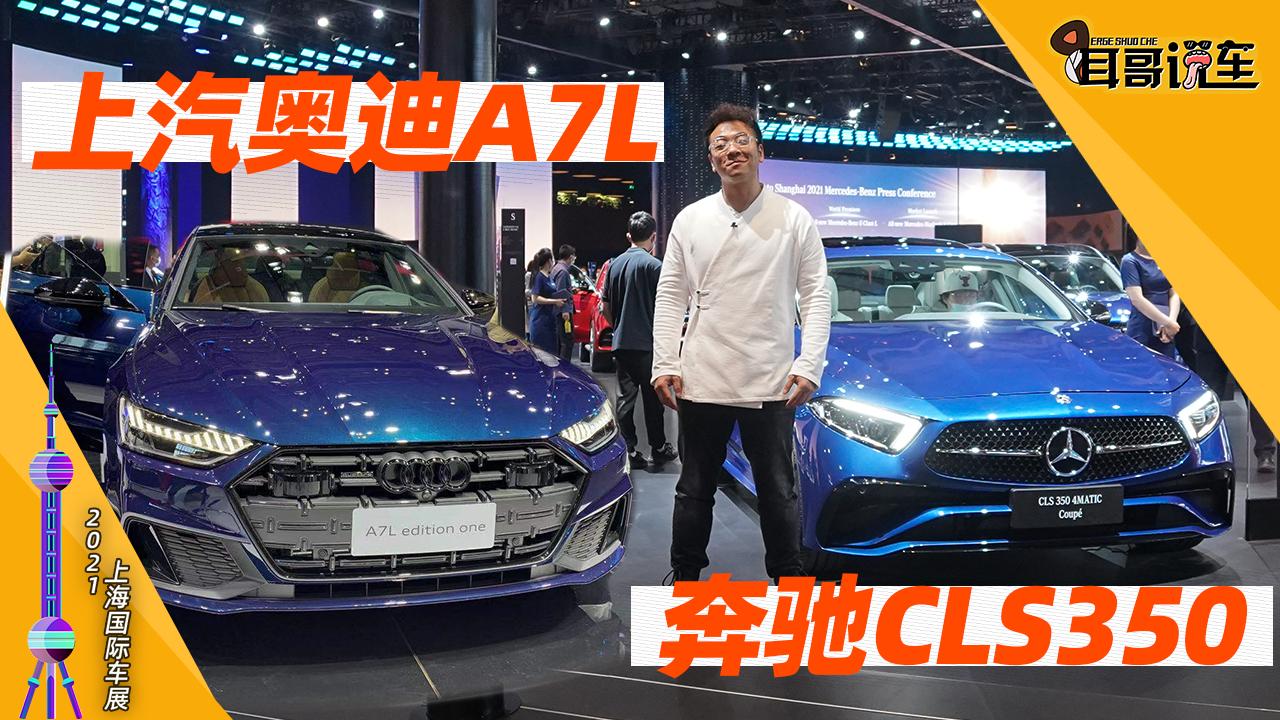视频:2021上海车展 奥迪A7L对比奔驰CLS 加长的就一定好?