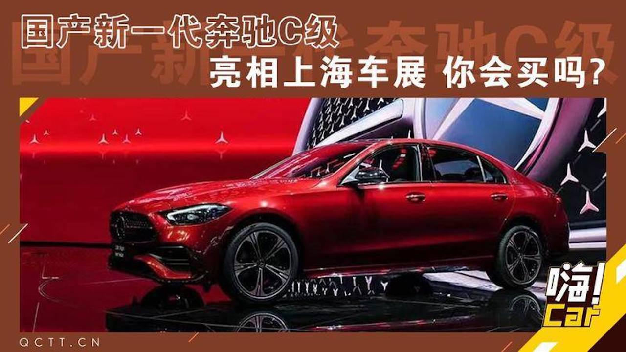 视频:国产新一代奔驰C级亮相上海车展,你会买吗?