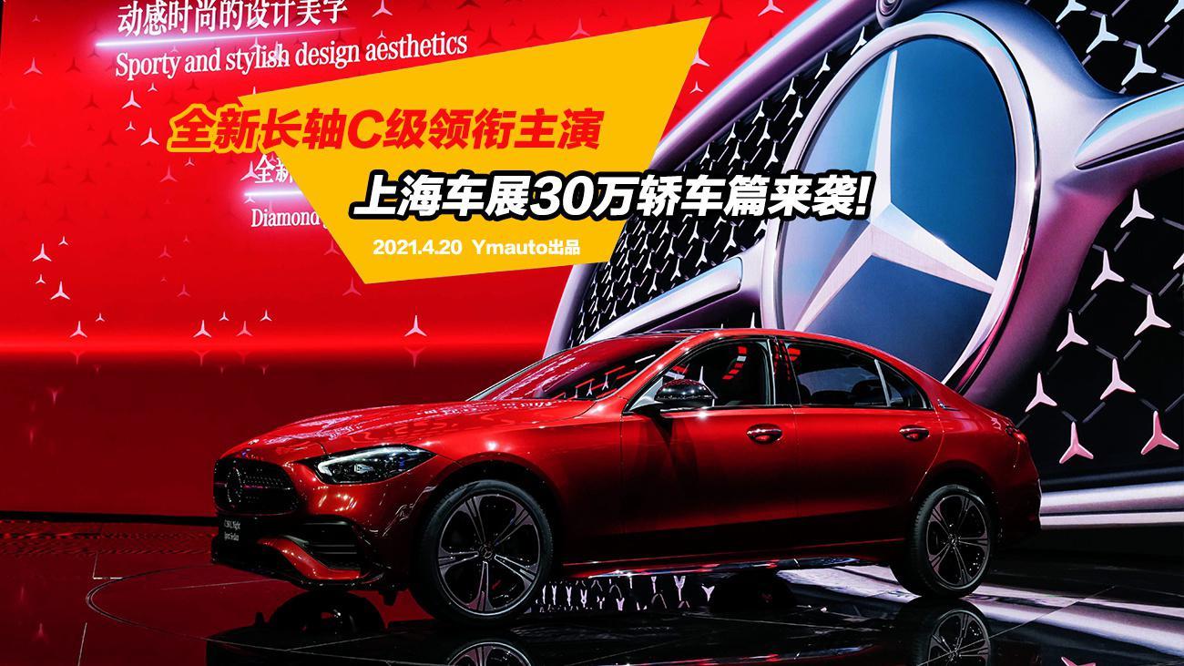 视频:全新长轴奔驰C级领衔主演,上海车展30万轿车篇来袭!