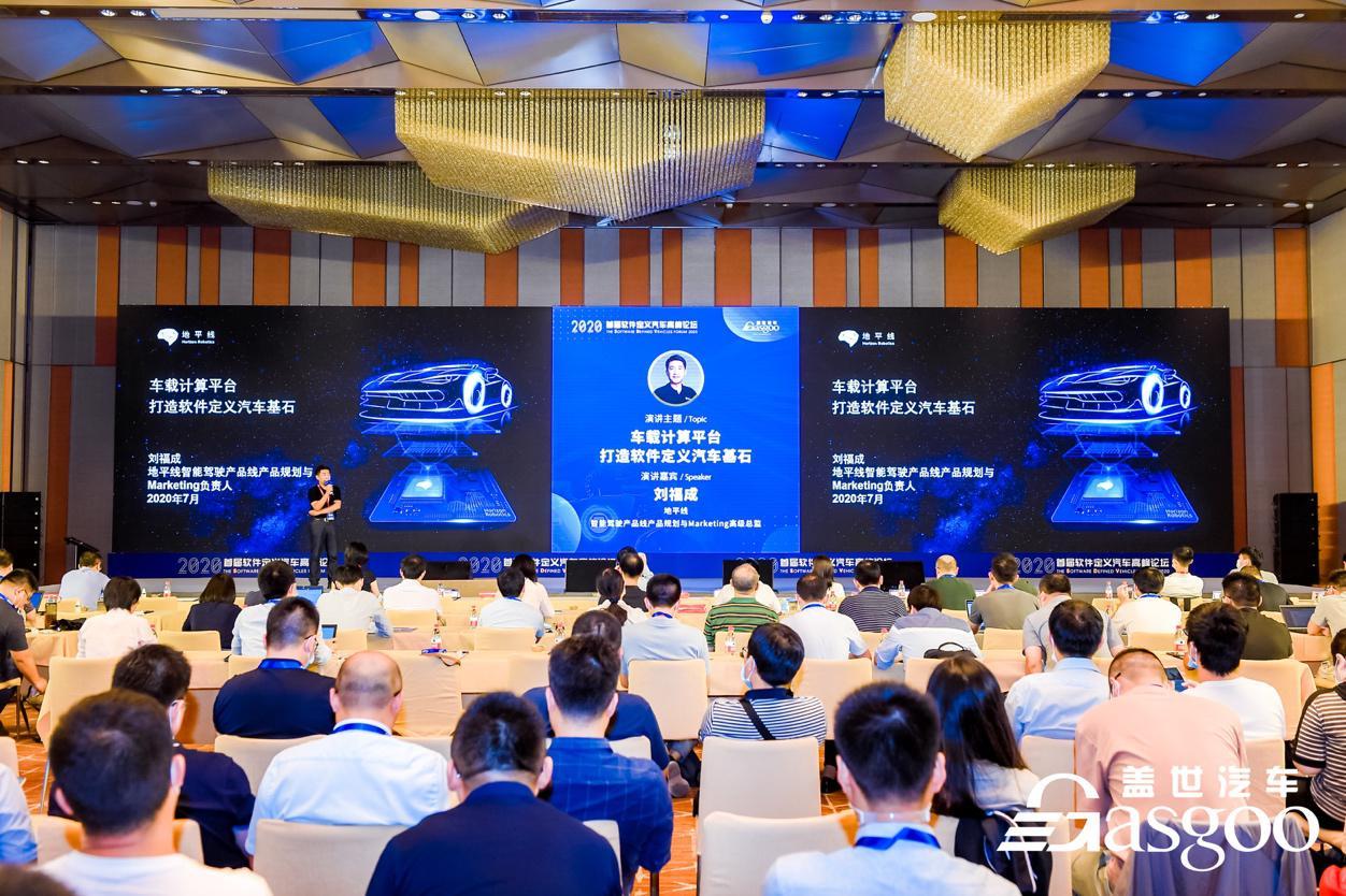 地平线刘福成:车载计算平台打造软件定义汽车基石