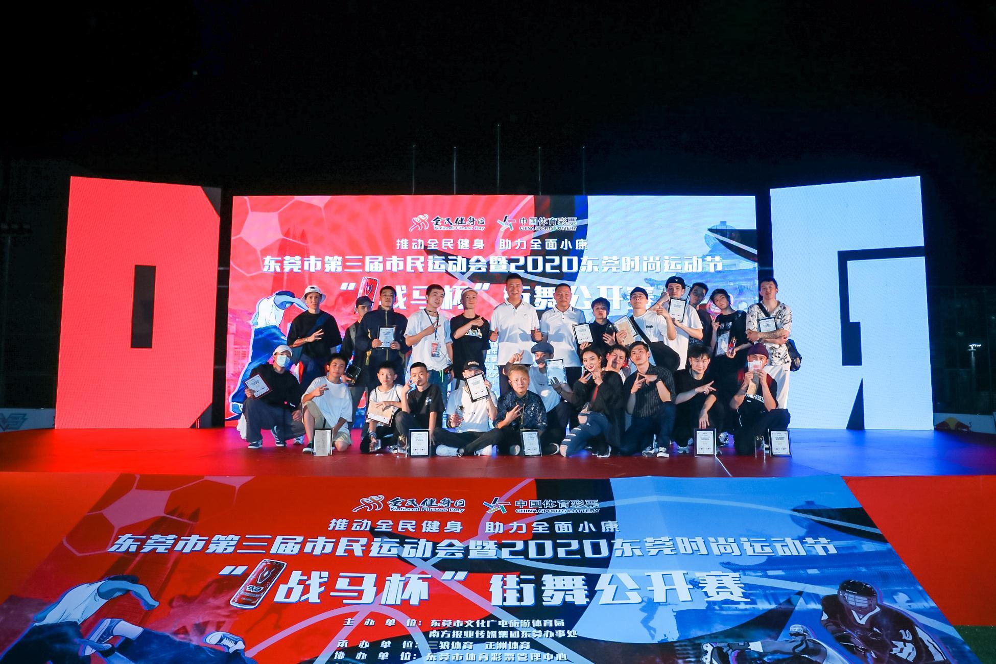 用舞动彰显个性,释放活力 2020东莞时尚运动节街舞公开赛举行