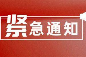 【紧急】寻找1月6日乘坐K7537次列车抵达通辽市霍林郭勒市人员