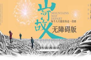 演员胡晟益为贾樟柯导演《山河故人》无障碍普通话版配音