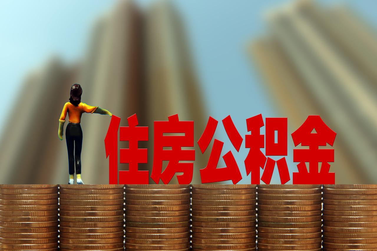 哪个城市发放住房公积金贷款最多?哪里人最爱提取住房公积金?
