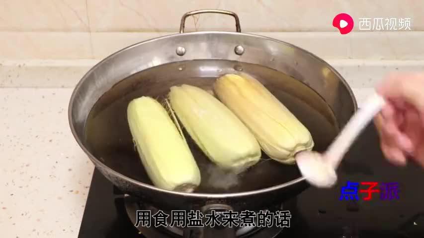 煮玉米万万不可直接下锅,多做这一步,出锅软糯细腻超好吃,试试