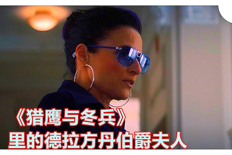 漫威宇宙,《猎鹰与冬兵》第5集,漫威英雄瓦伦蒂娜伯爵夫人出场