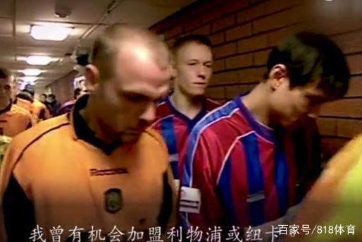 祖国利益高于一切!范志毅曾为国足拒绝利物浦,不让他打2000亚洲杯