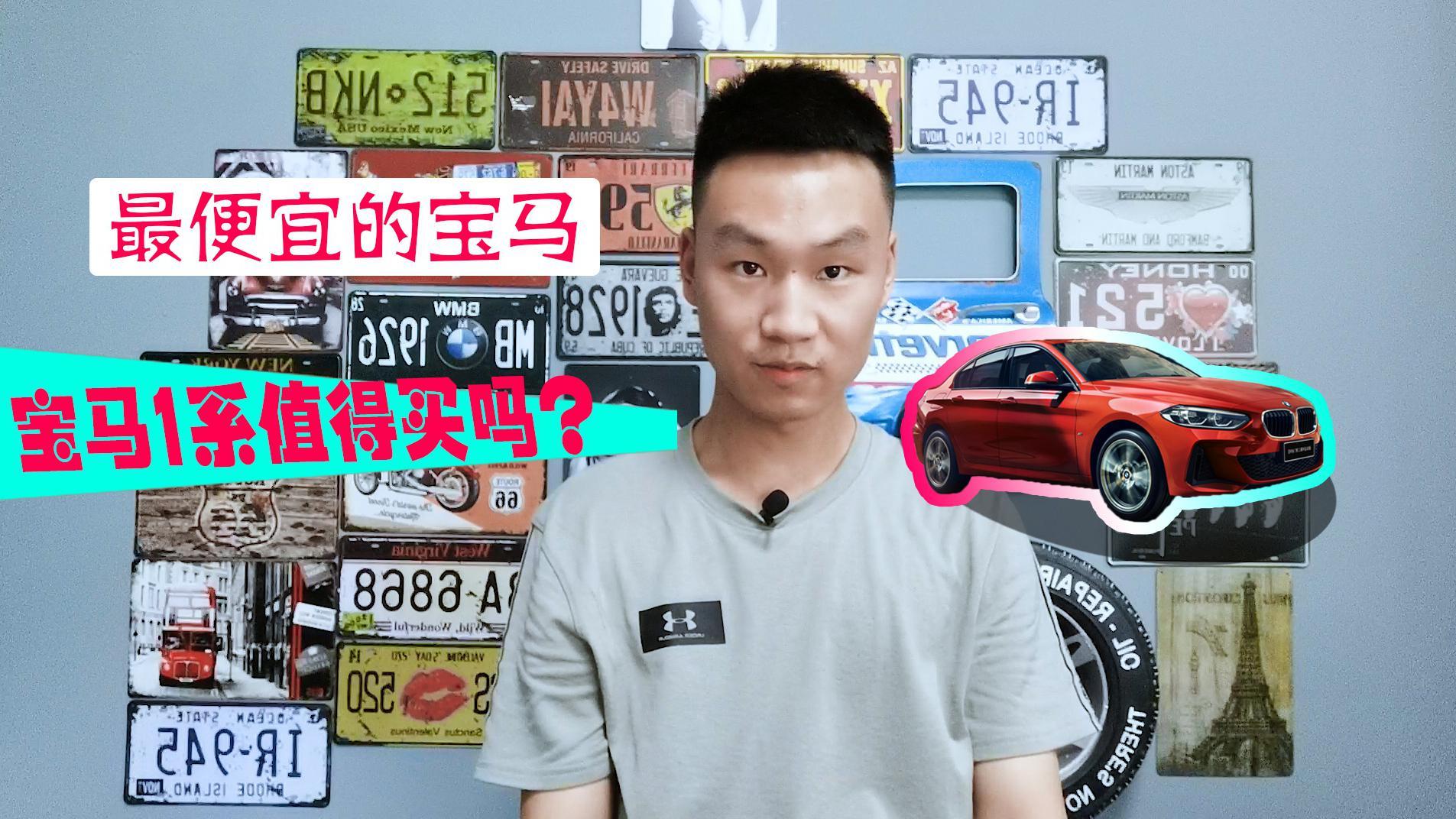 视频:花思域的价钱开宝马,真的值吗?