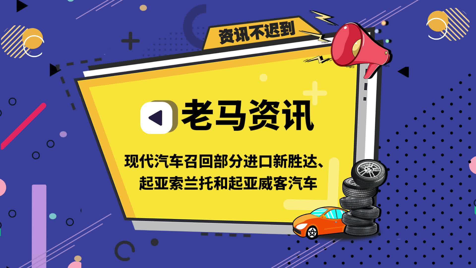 视频:老马资讯(现代汽车召回部分进口新胜达和起亚索兰托、威客汽车)