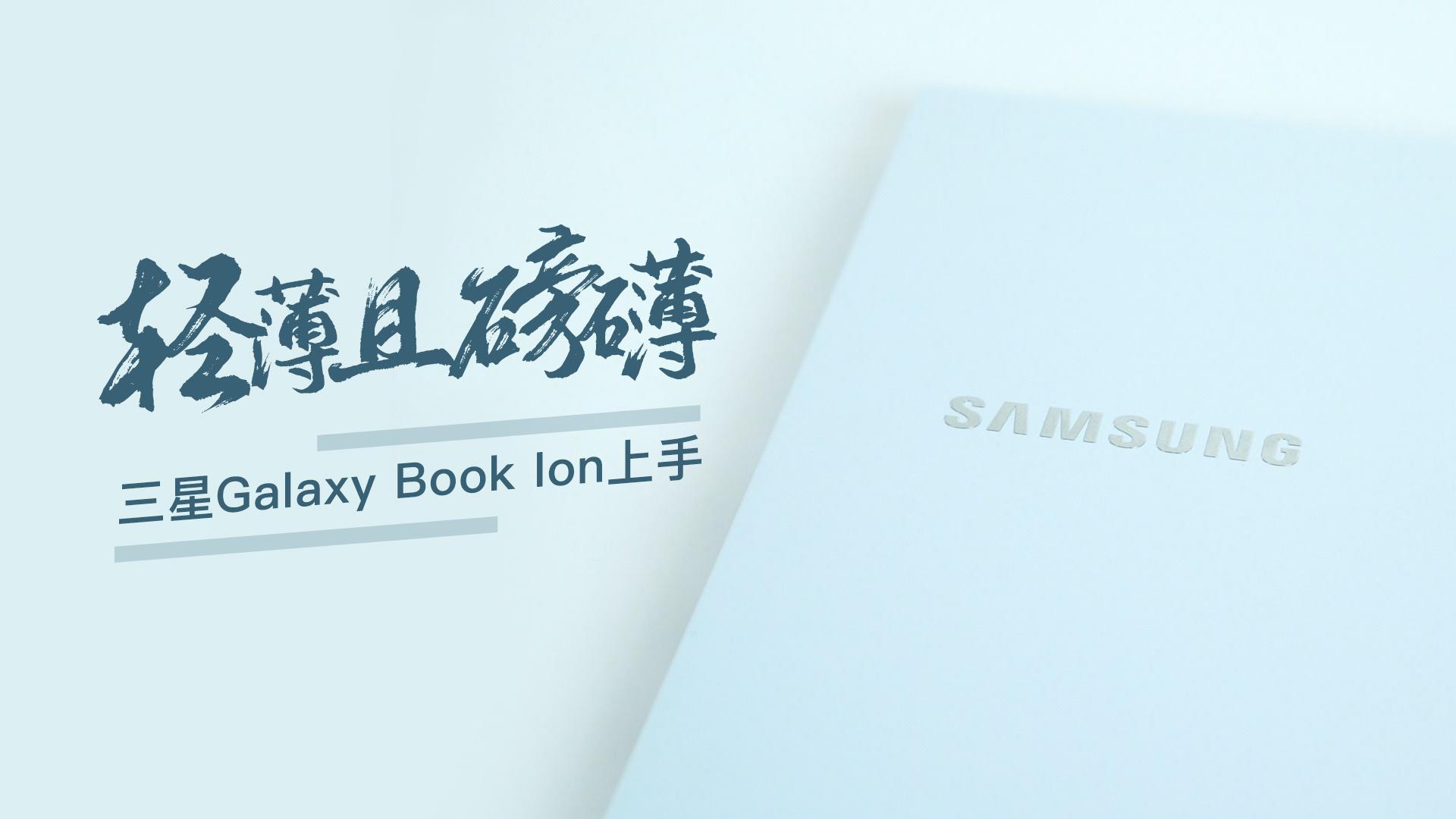 轻薄且磅礴!三星Galaxy Book Ion上手