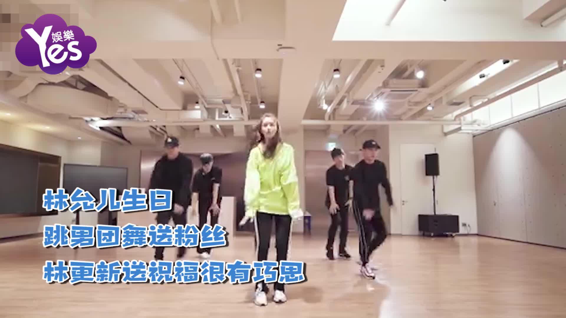 林允儿素颜出镜跳男团舞庆生   林更新留言发表情包