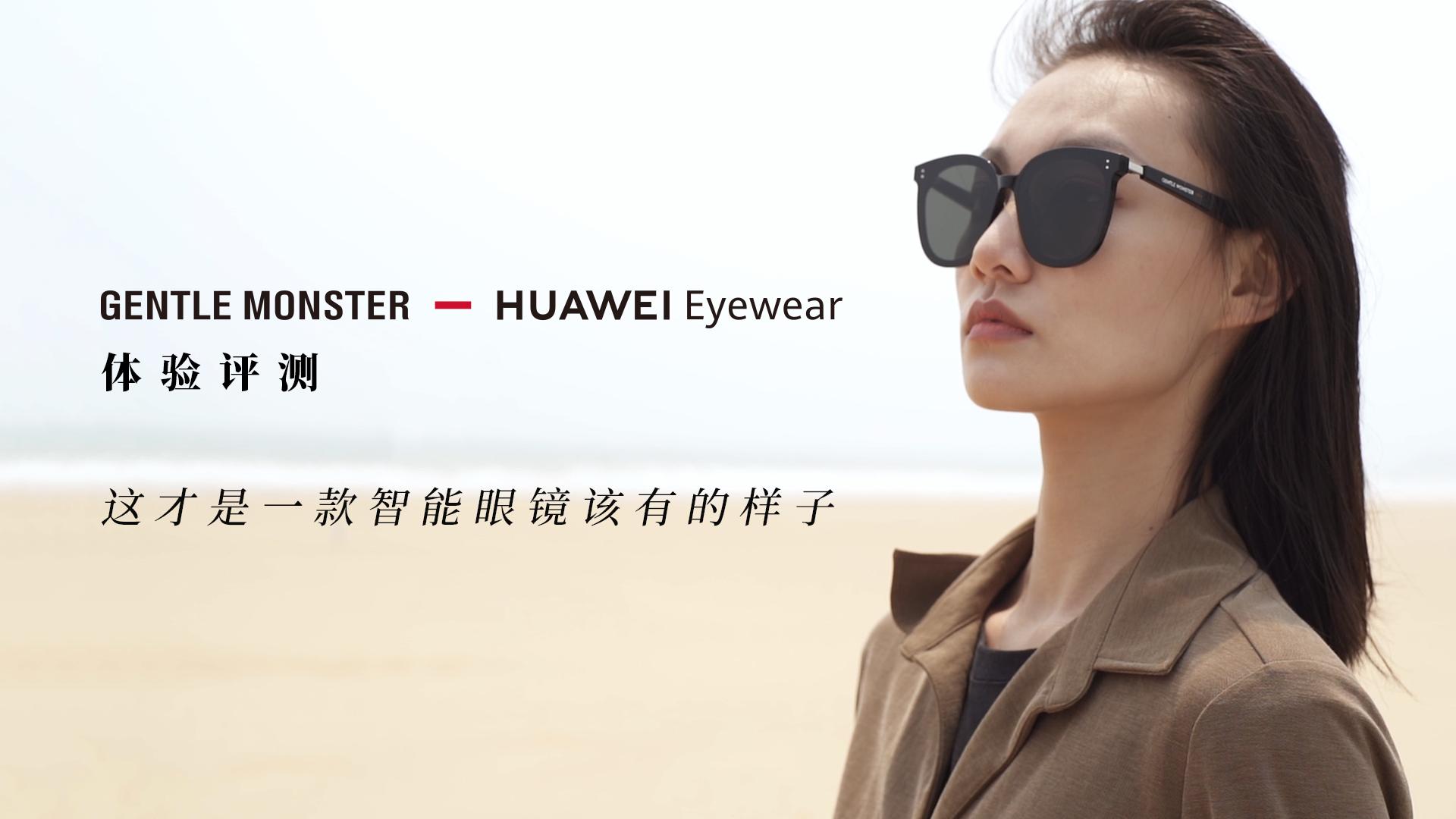 华为Eyewear体验评测:这才是一款智能眼镜该有的样子