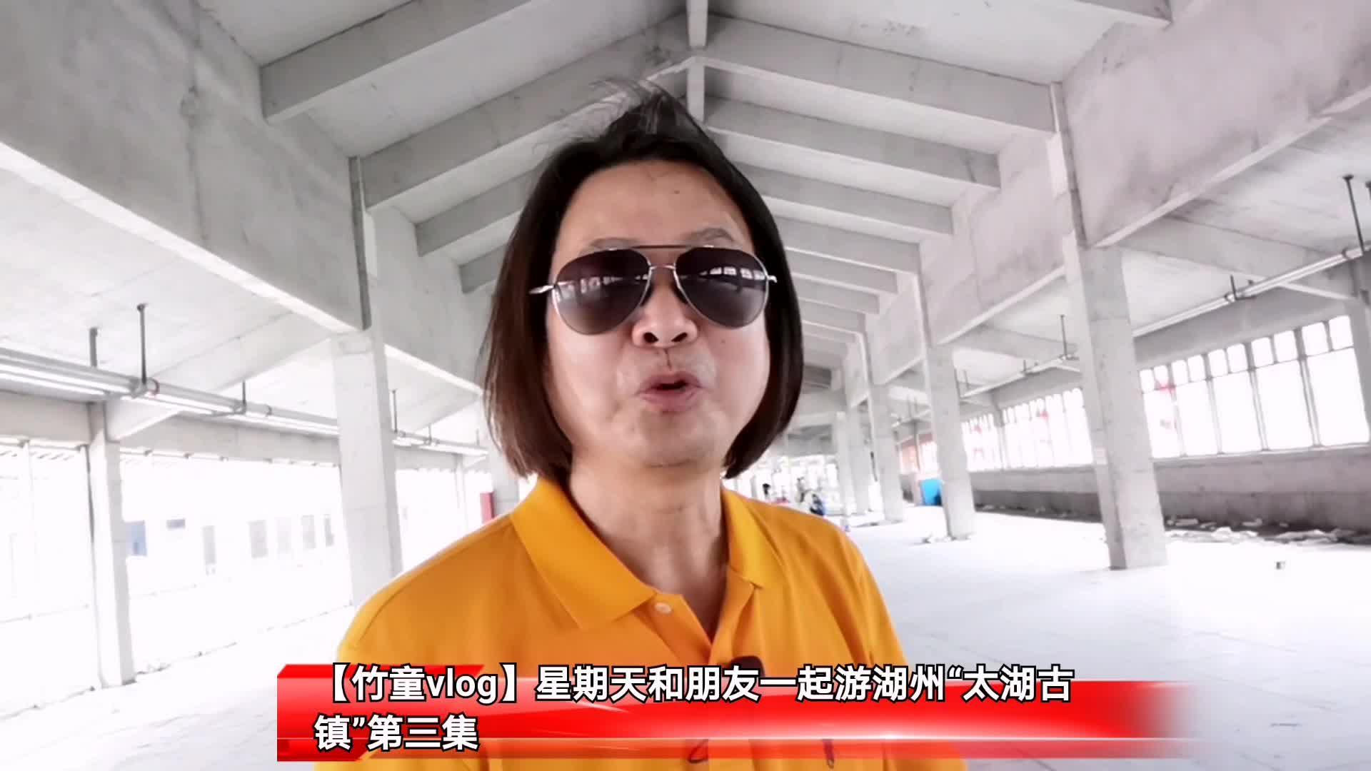 """【竹童vlog】星期天和朋友一起游湖州""""太湖古镇""""第三集"""