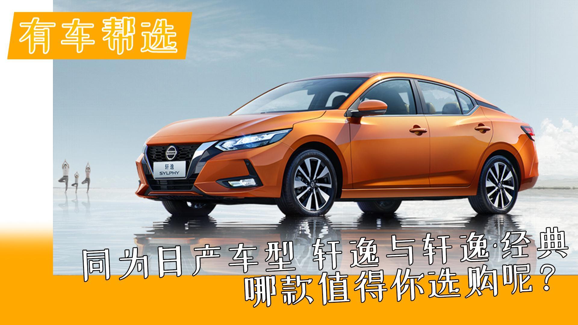 视频:同为日产车型 轩逸与轩逸·经典哪款值得你选购呢?