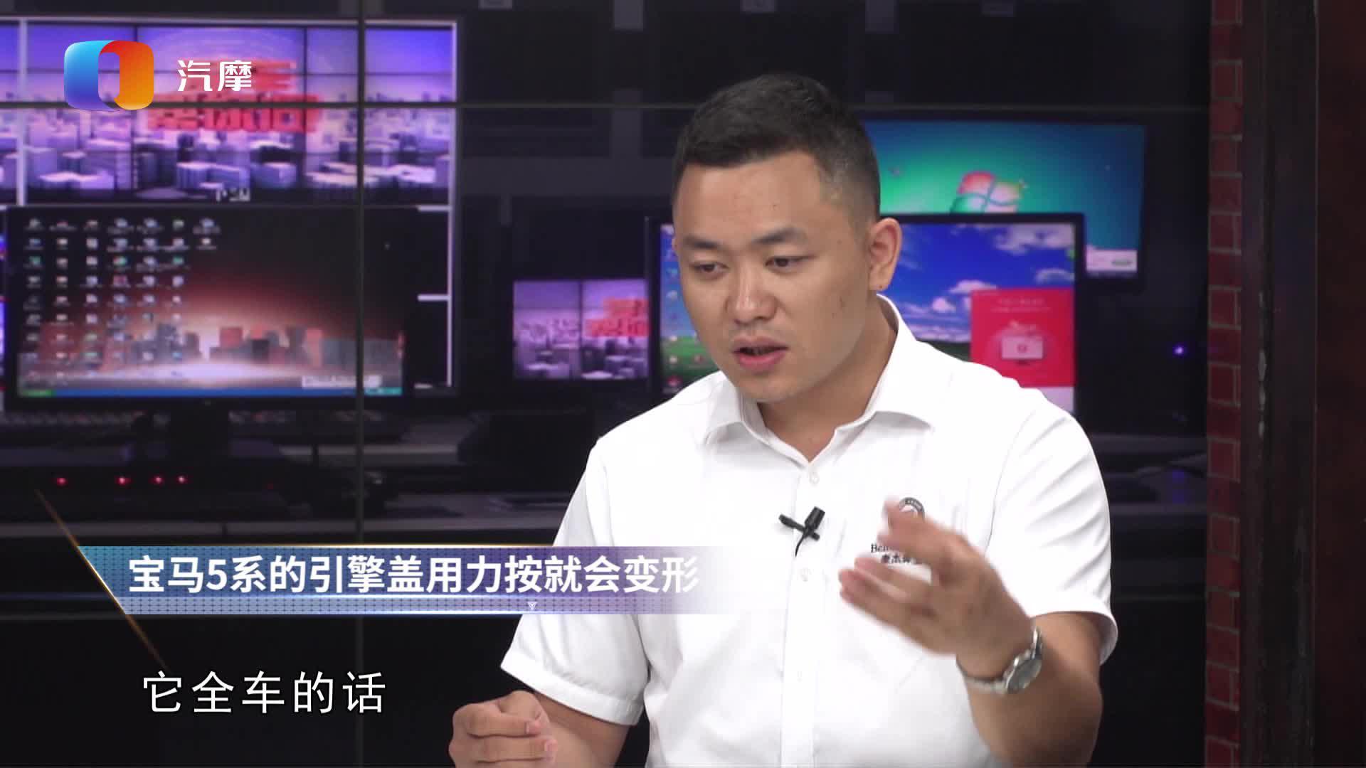 视频:宝马5系引擎盖用力按为什么就会变形?