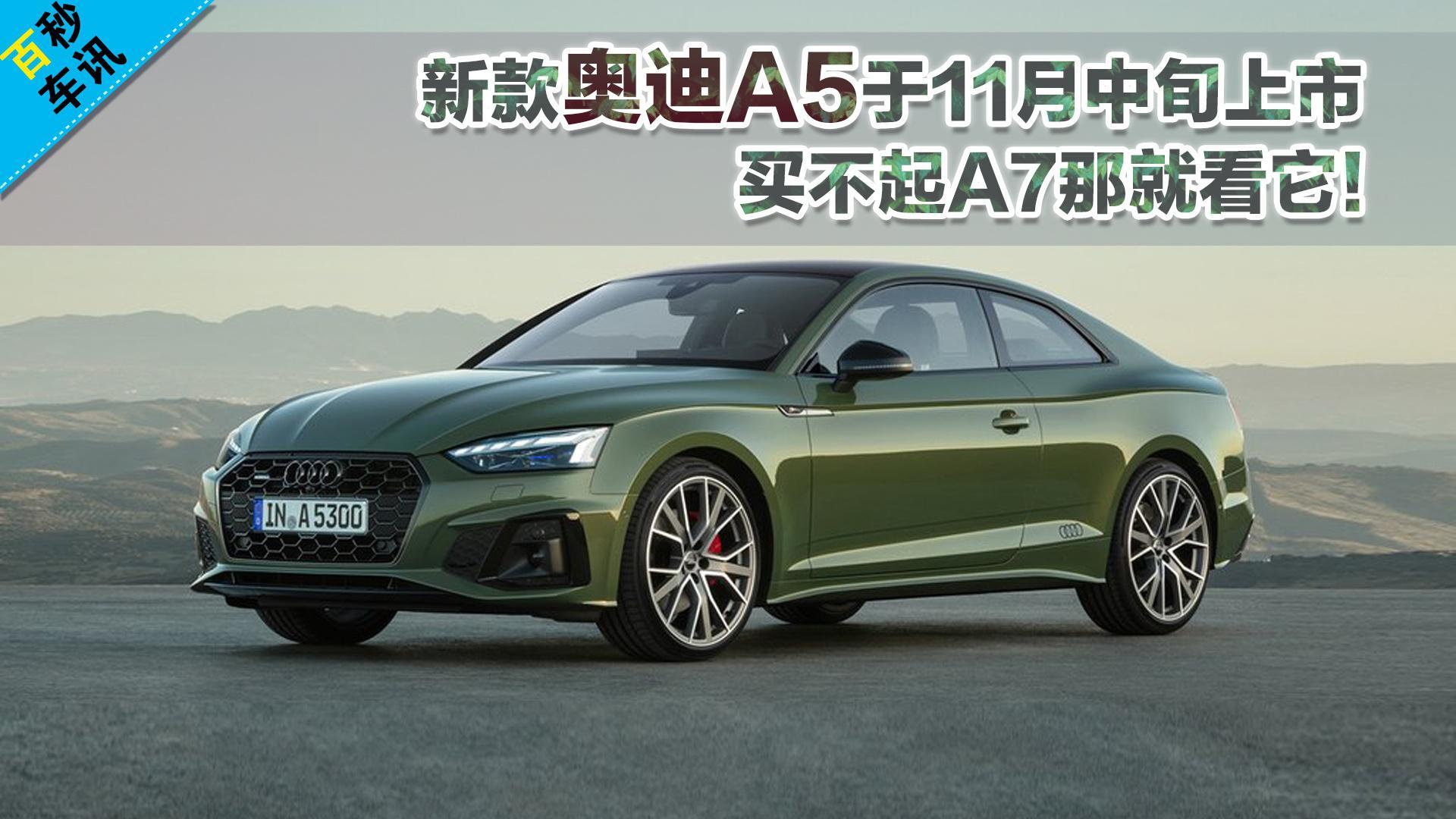 【百秒车讯】新款奥迪A5于11月中旬上市 买不起A7那就看它!