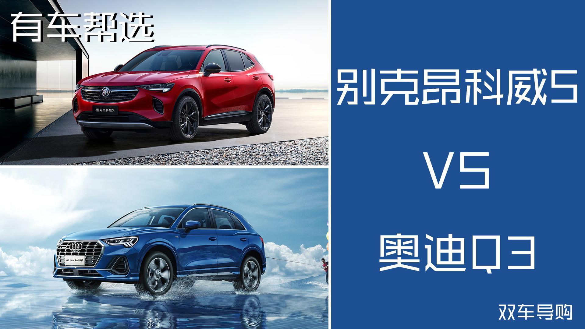 视频:同为高性价比SUV车型 奥迪Q3和别克昂科威S 要怎么选?