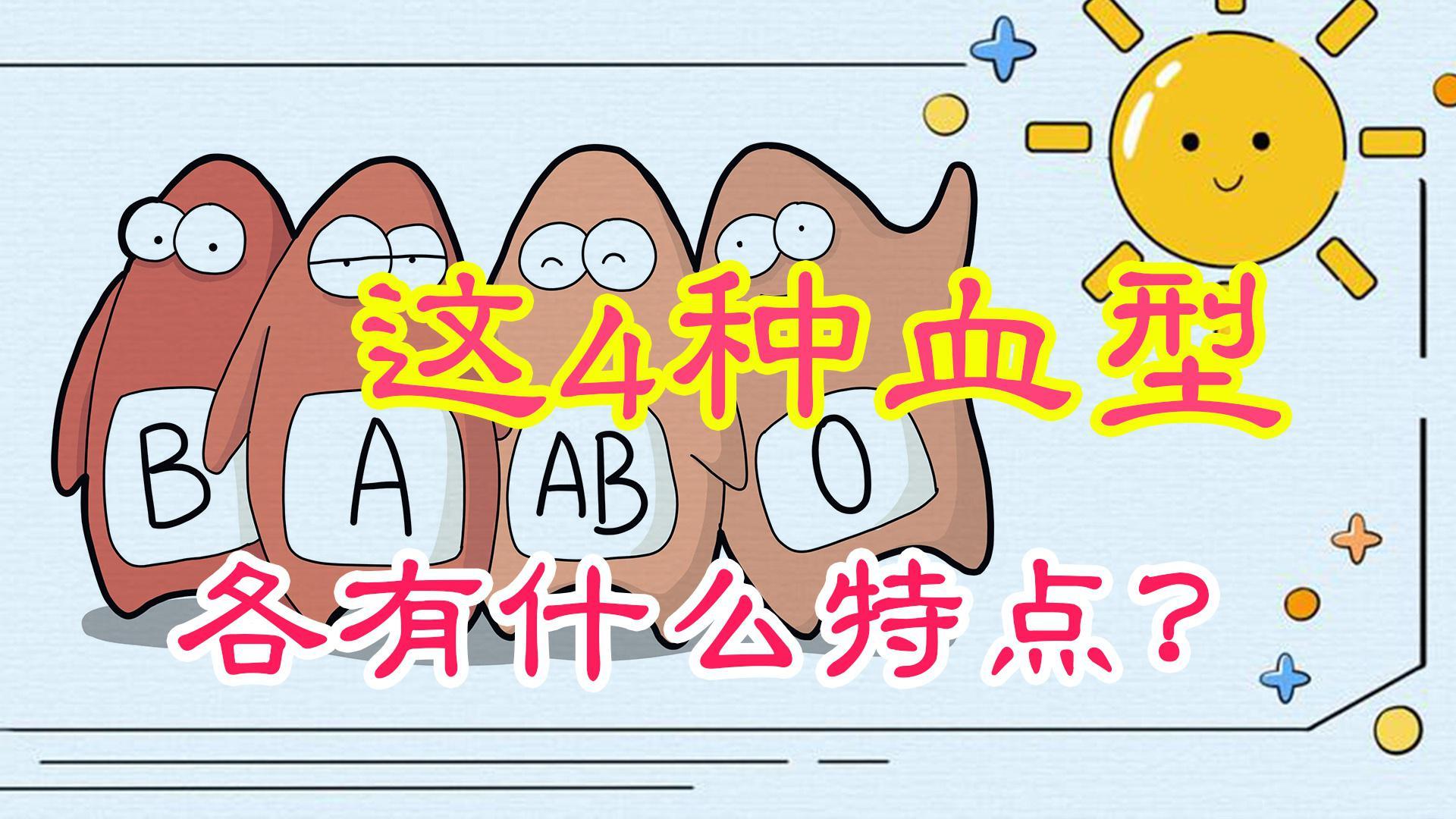 A型、B型、AB型、O型血,各有什么特点?哪种血型更容易生病?