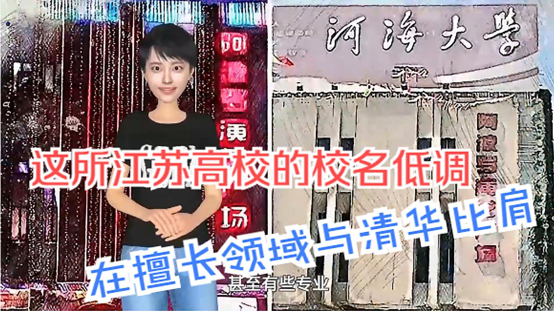 这所江苏高校的校名低调,在擅长领域与清华比肩