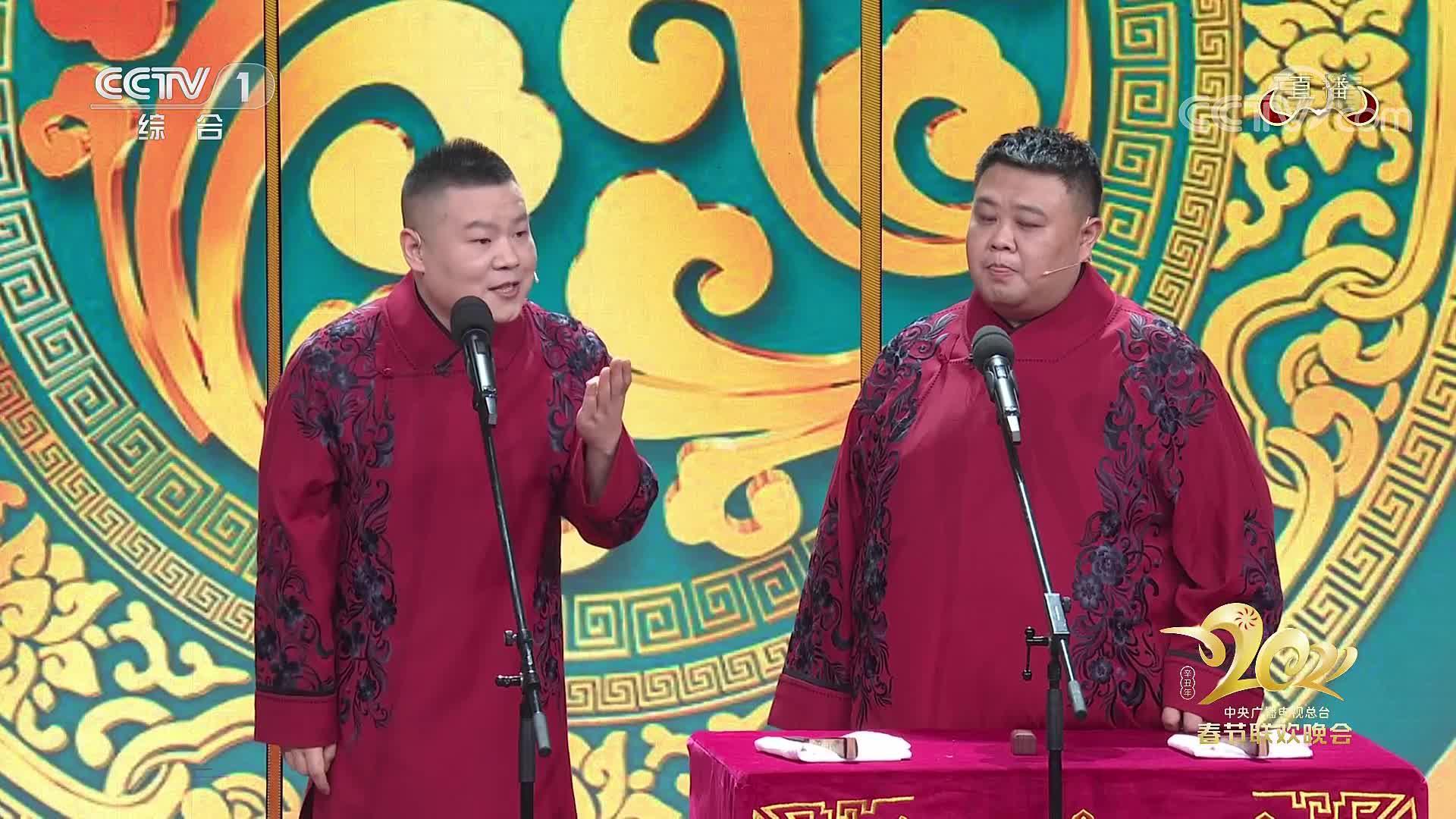 2021央视春晚:岳云鹏孙越相声《年三十的歌》,金曲联唱满满回忆
