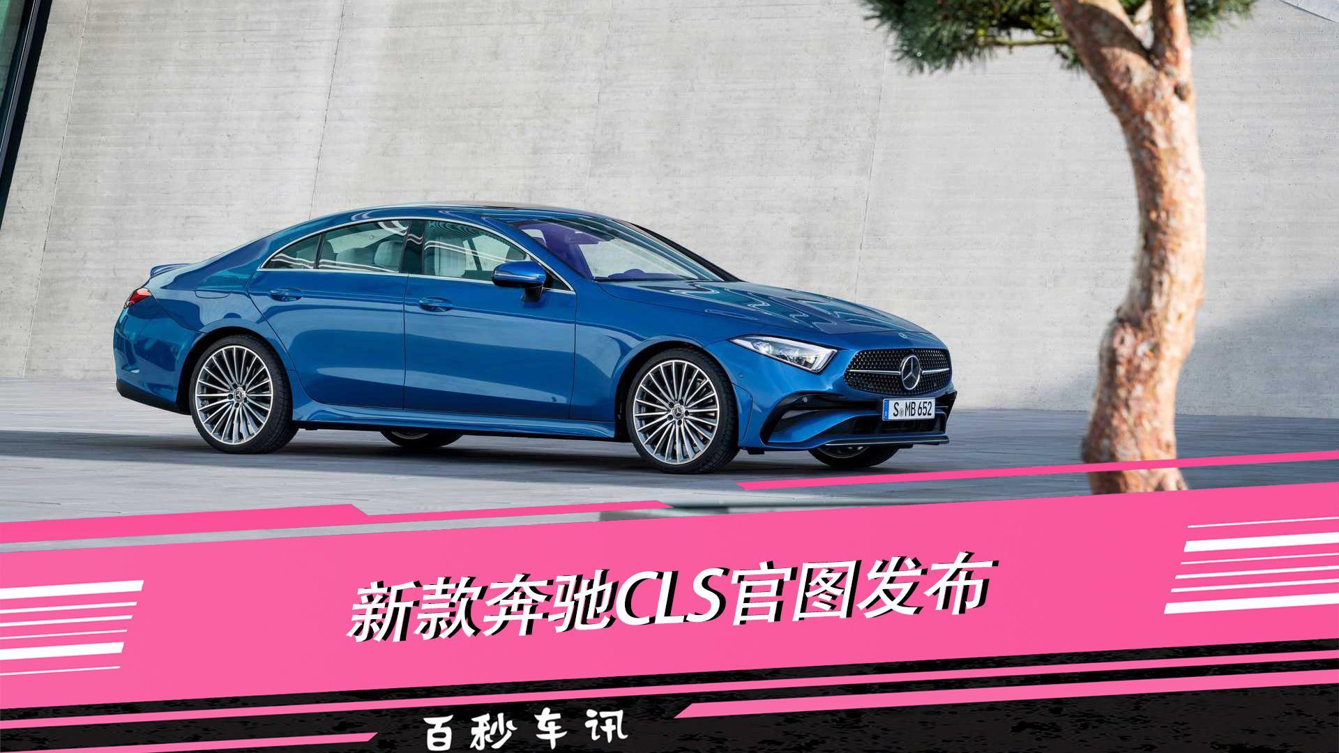 视频:【百秒车讯】标配AMG Line外观套件 新款奔驰CLS官图发布