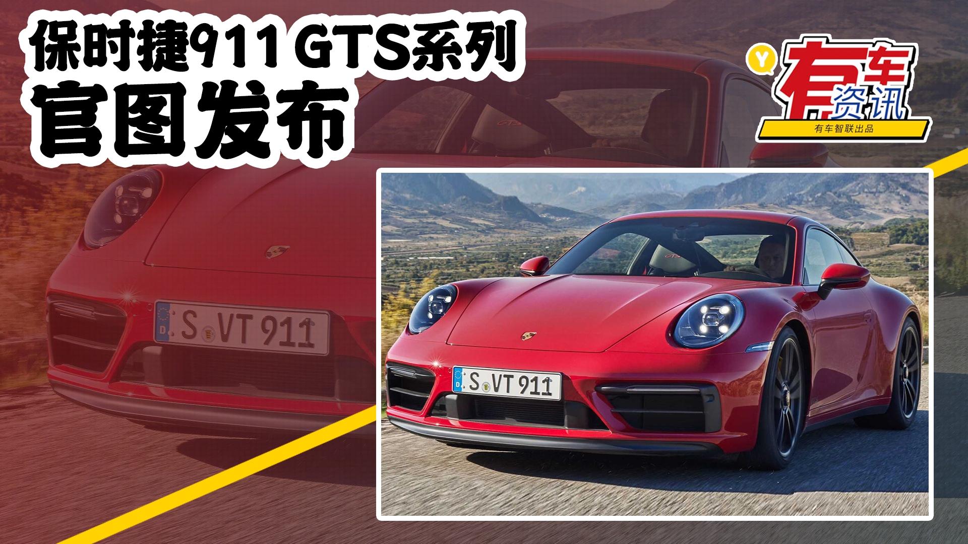 视频:保时捷911 GTS系列官图发布 性能再次提升 可选手动版本