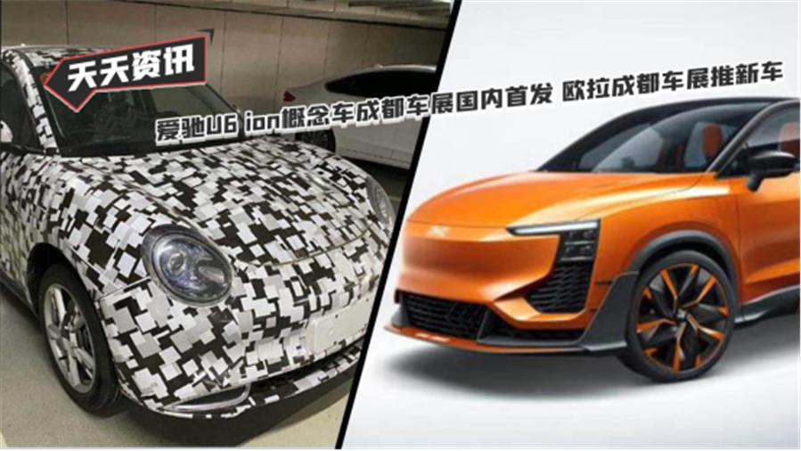 天天资讯爱驰U6 ion概念车成都车展国内首发 欧拉成都车展推新车