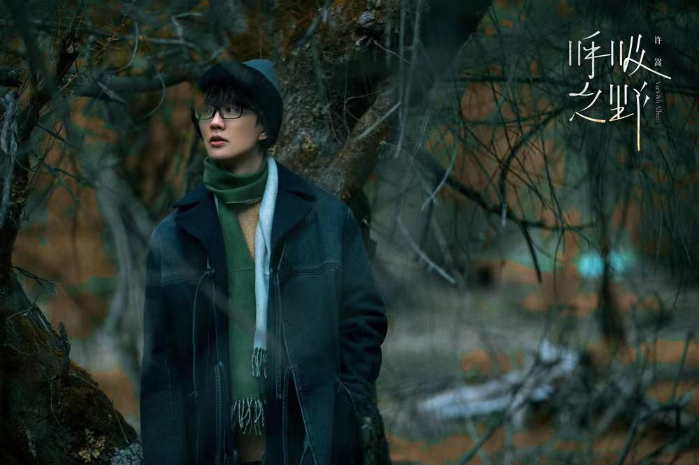 2021许嵩第8张全创作专辑《呼吸之野》 曲目《乌鸦》5月7日发行