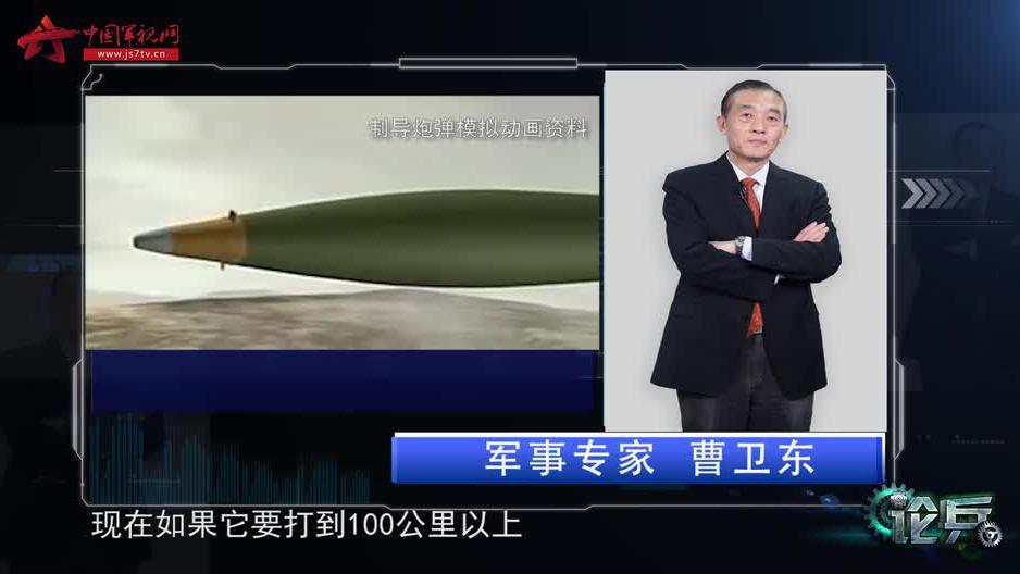 论兵·俄研制射程超百公里制导炮弹 精确度高成本低