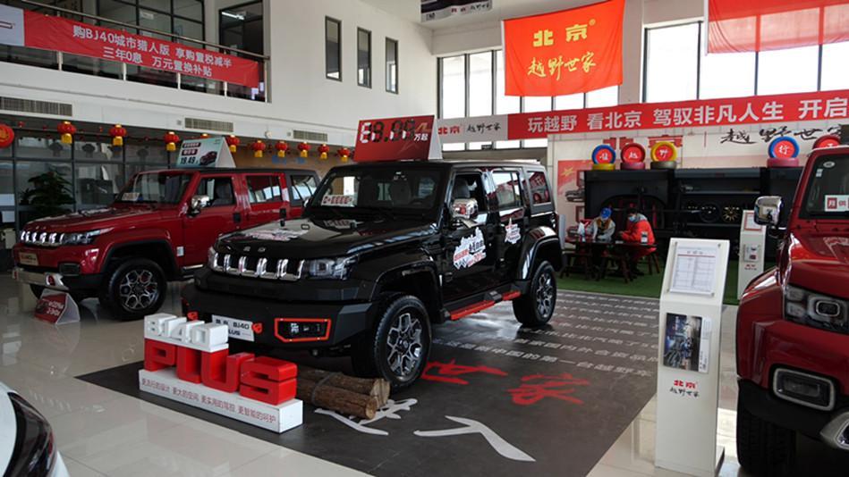 探店北京越野,疫情下汽车行业复工成果如何,经销商如何渡过难关