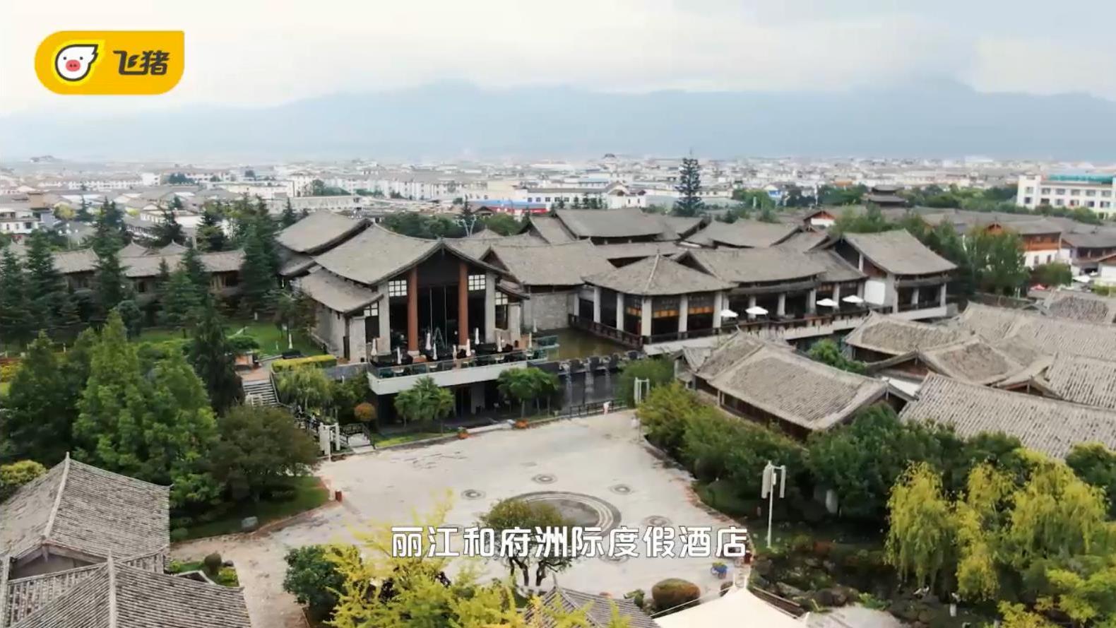 """住丽江和府洲际度假酒店,在纳西开启""""身在古城,深在城""""之旅!"""