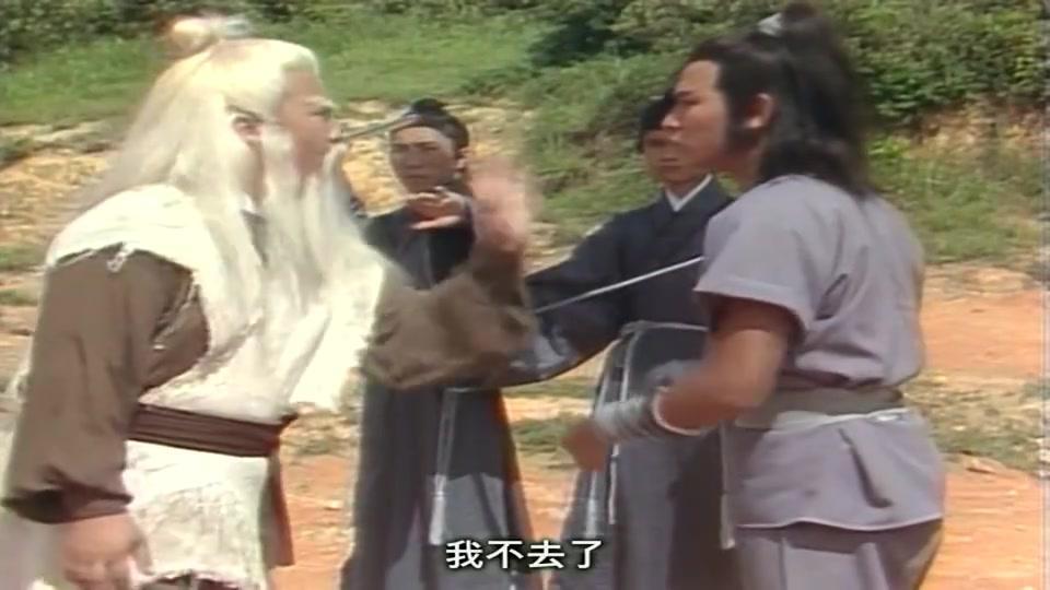 赵志敬带人围攻老头,不料老头是师叔祖周伯通,结果惨了
