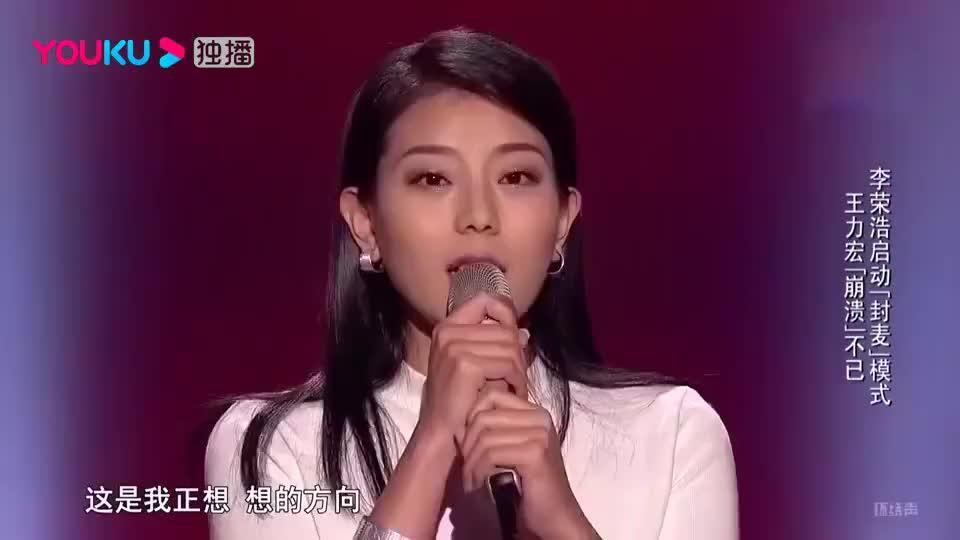 李荣浩刚来中国好声音,把王力宏给禁言了,那英佩服